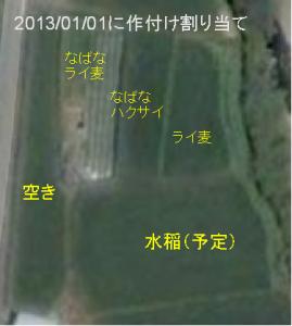 口神ノ川20130105