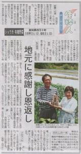 20130526日本農業新聞2
